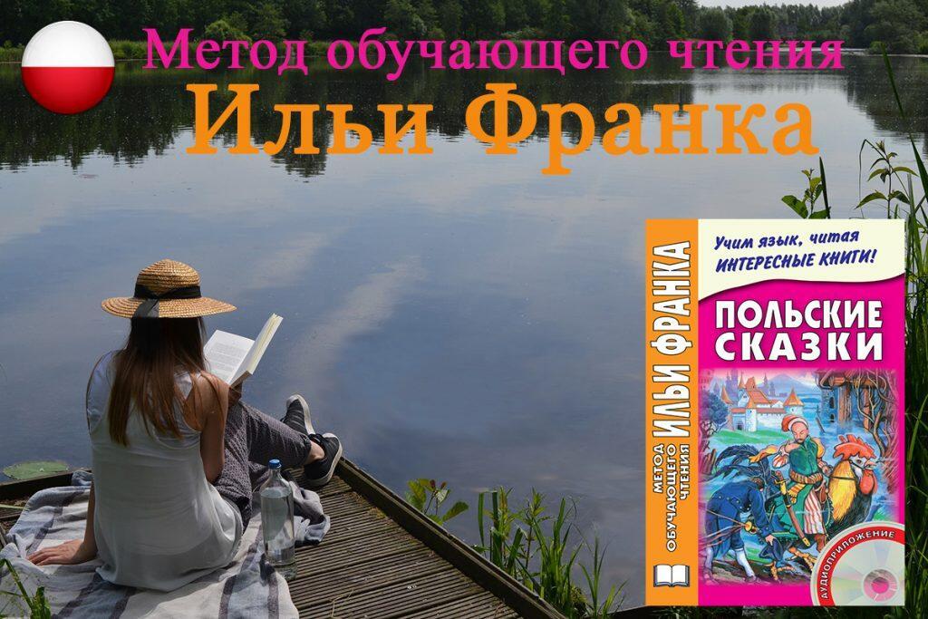 Метод чтения ильи франка скачать dota2-guide. Ru.